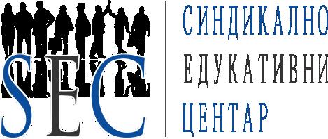 Синдикално едукативни центар